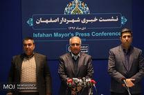 اولین نشست خبری شهردار اصفهان