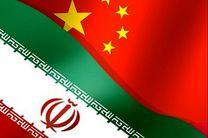 انتقاد چین از تحریم های کورکورانه آمریکا علیه ایران