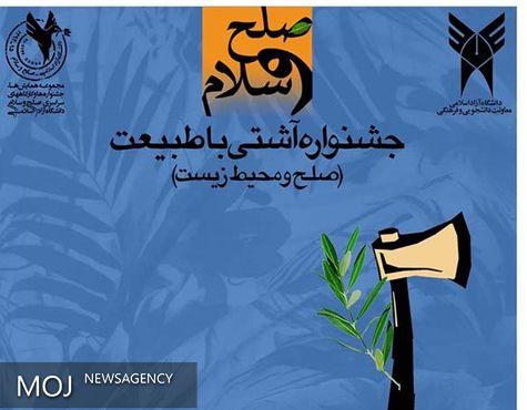 حضور ۱۸ واحد دانشگاهی سراسر کشور در جشنواره «آشتی با طبیعت»