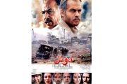 اکران فیلم سینمایی دوئل در موزه سینما