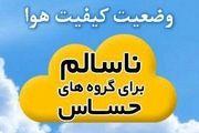 هوای اصفهان ناسالم برای  گروه های حساس / شاخص کیفی هوا 118