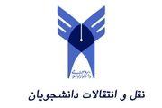 آخرین مهلت ثبتنام نقل و انتقال دانشجویان دانشگاه آزاد در 8مرداد