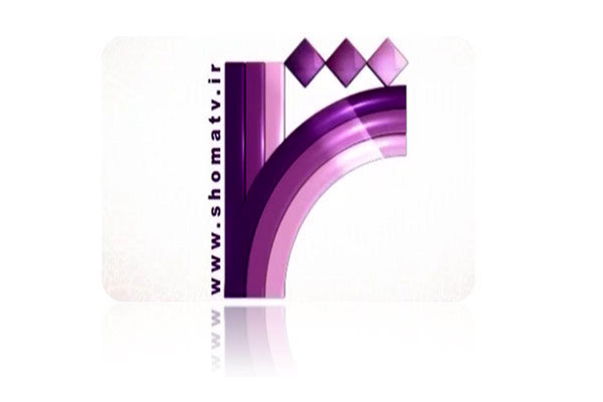 ویژه برنامههای شبکه «شما» در هفته بسیج اعلام شد
