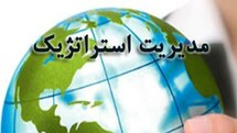 سیزدهمین کنفرانس بین المللی مدیریت استراتژیک با معرفی برترین ها برگزار شد