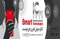 کنگره جهانی فناوری های هوشمند 2018 برگزار می شود