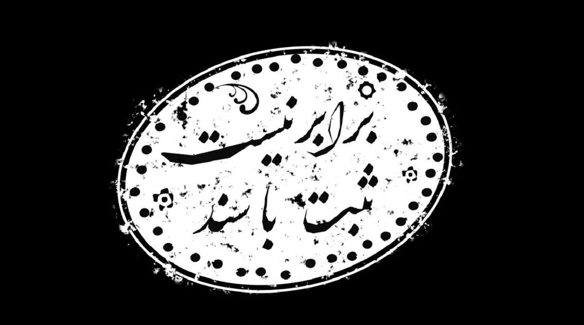 بررسی املاک اختصاصی پهلوی در مستند ثبت با سند برابر نیست