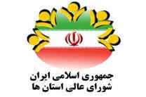 افزایش تعداد کمیسیون های شورای عالی استان ها