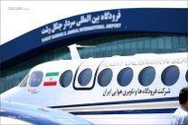 فرود مدرن ترین هواپیمای فلایت چک ایران در فرودگاه رشت