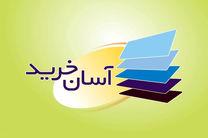 طرح «آسان خرید» با مشارکت آموزش و پرورش لرستان و بانک تجارت اجرا میشود