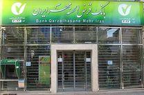جابجایی دو شعبه بانک قرض الحسنه مهرایران در یزد و چهارمحالوبختیاری