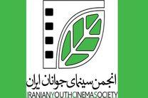 گزارش عملکرد مالی انجمن سینمای جوانان ایران در هفت ماه سال ۹۸