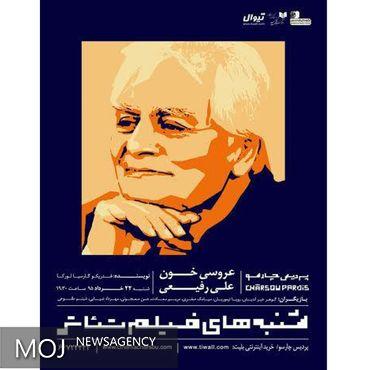 اکران فیلم تئاتر «عروسی خون» علی رفیعی در پردیس چارسو