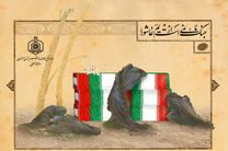 برنامه های اوقاف به مناسبت چهلمین سالگرد هفته دفاع مقدس در اصفهان