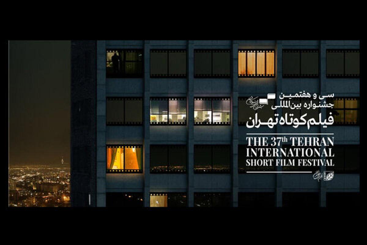 آغاز اکران آثار راهیافته به جشنواره بینالمللی فیلم کوتاه تهران از اول بهمن