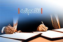 امضای تفاهمنامه همکاریهای مشترک موسسه اعتباری ملل (عسکریه) و بانک آینده