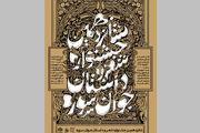 محفل شعر شانزدهمین جشنواره شعر و داستان جوان سوره