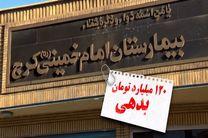آغاز به کار بیمارستان امام خمینی (ره) کرج با دستور قضایی