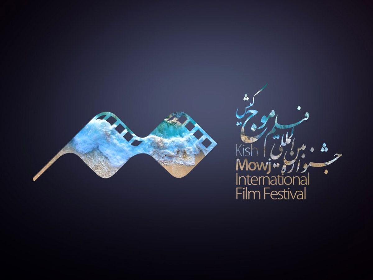 معرفی داوران بخش فیلمنامه چهارمین جشنواره بینالمللی فیلم «موج»