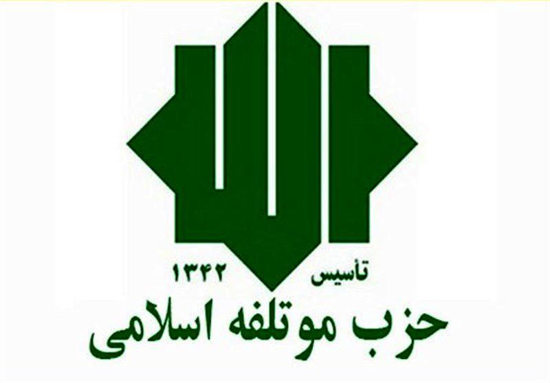 انتصاب معاونین جدید حزب موتلفه اسلامی