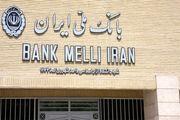 بانک ملّی ایران 90 ساله شد