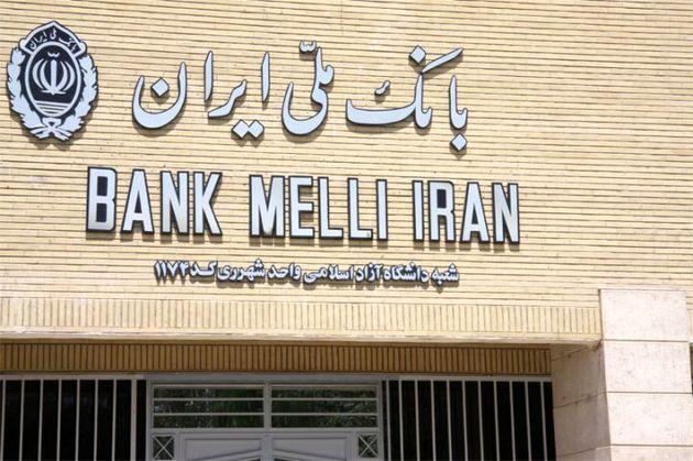 گزارش فام از فروش اموال مازاد بانک ملی ایران در یک دهه گذشته