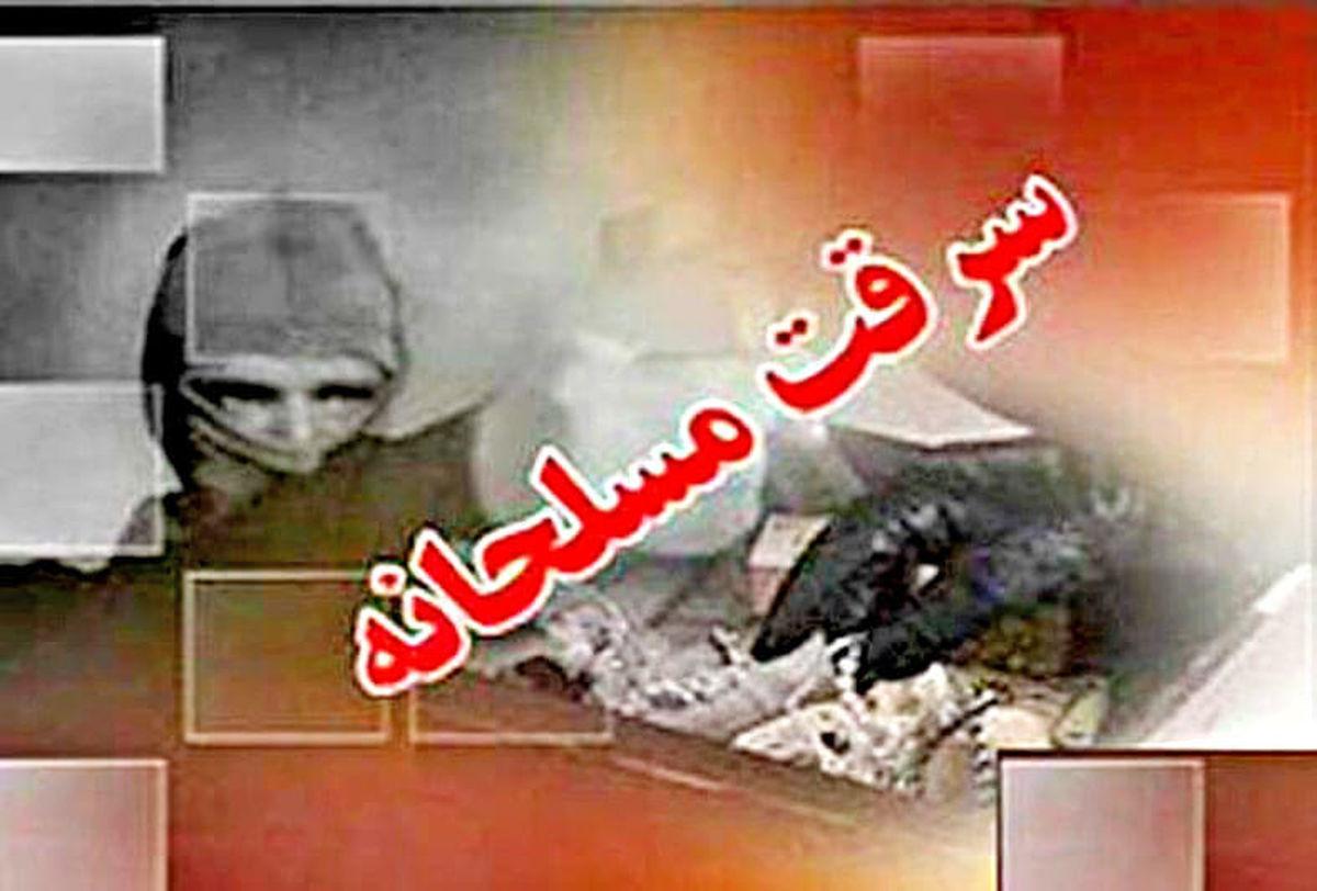 انهدام باند ۱۲ نفره سارقان مسلح در اصفهان