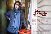 نمایش فیلم سینمایی هفت و نیم در جشنواره فیلم داکا