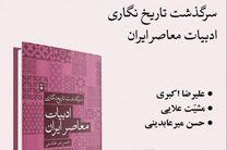 نقد و بررسی سرگذشت تاریخ نگاری ادبیات معاصر ایران