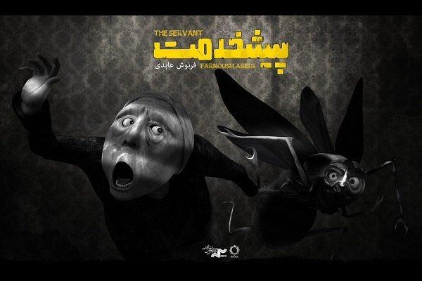 انیمیشن پیشخدمت نامزد بهترین انیمیشن جشنواره انگلیس و آمریکا شد