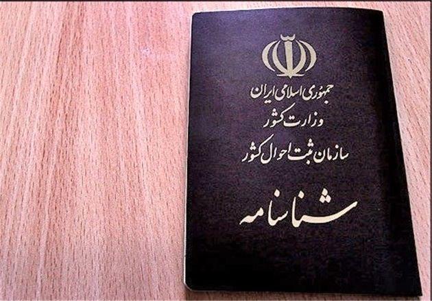 صدور شناسنامه کمتر از دو هفته در تهران