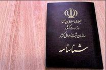 صدور آنی شناسنامه المثنی در مازندران