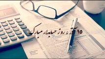 پنجمین همایش بزرگداشت روز حسابدار در اصفهان برگزار می شود