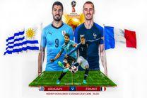 ساعت بازی فرانسه و اروگوئه در مرحله یک چهارم نهایی جام جهانی