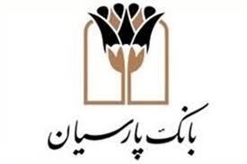 افتتاح صندوق امانات و خزانه بانک پارسیان در مشهد مقدس