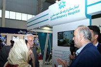 فعالیت بیمارستان شهید مطهری در نمایشگاه بین المللی گردشگری سلامت