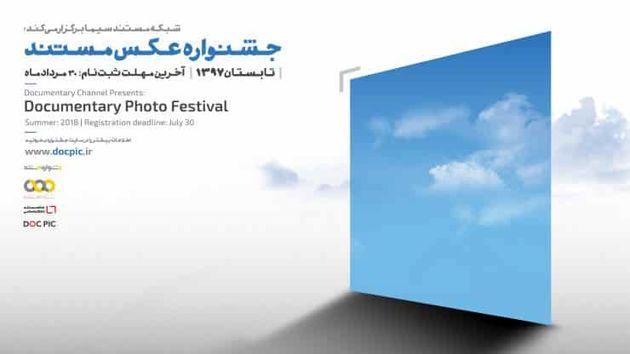 اولین جشنواره عکس مستند برگزار می شود