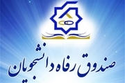 رئیس صندوق رفاه دانشجویان منصوب شد