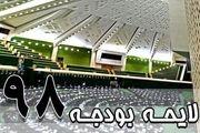 آغاز بررسی بودجه شرکت های دولتی در مجلس
