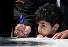 آغاز نام نویسی دانش آموزان از ابتدای خرداد
