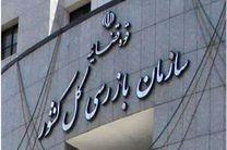 استقرار هیأت بازرسی در سازمان زیباسازی شهرداری تهران