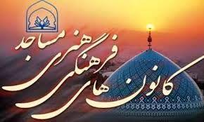 بیش از 530 پایگاه اوقات فراغت در کرمانشاه فعالیت خود را شروع کردند