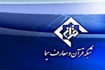 وزیر فرهنگ و ارشاد اسلامی از شبکه قرآن و معارف سیما تقدیر کرد