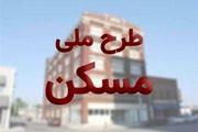 ثبت نام 14 هزار و 633 متقاضی در مرحله دوم طرح ملی مسکن 17 استان کشور