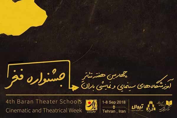 مهلت ثبت نام در جشنواره تئاتر باران تا 22 مرداد تمدید شد