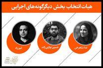 هیئت انتخاب بخش «دیگرگونههای اجرایی» جشنواره تئاتر فجر معرفی شدند