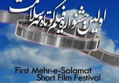 اکران فیلمهای منتخب نخستین جشنواره فیلم کوتاه مهر سلامت در اصفهان