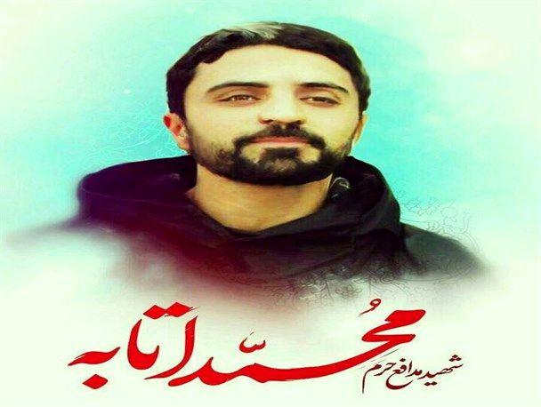 نخستین سالگرد شهید مدافع حرم محمد اتابه برگزار میشود