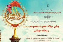 """همایش """"ریحانه بهشتی"""" در استان گلستان برگزار شد"""