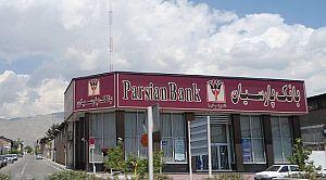 اعلام نرخ حق الوکاله بانک پارسیان در سال ۹۵