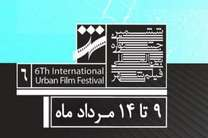 جشنواره فیلم شهر 9 مرداد در تهران آغاز می شود